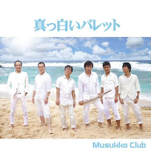 真っ白いパレット/Musukko Club