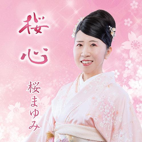 桜心/桜まゆみ