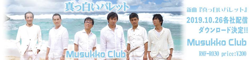 musukko_slide_r029-1200x300.jpg
