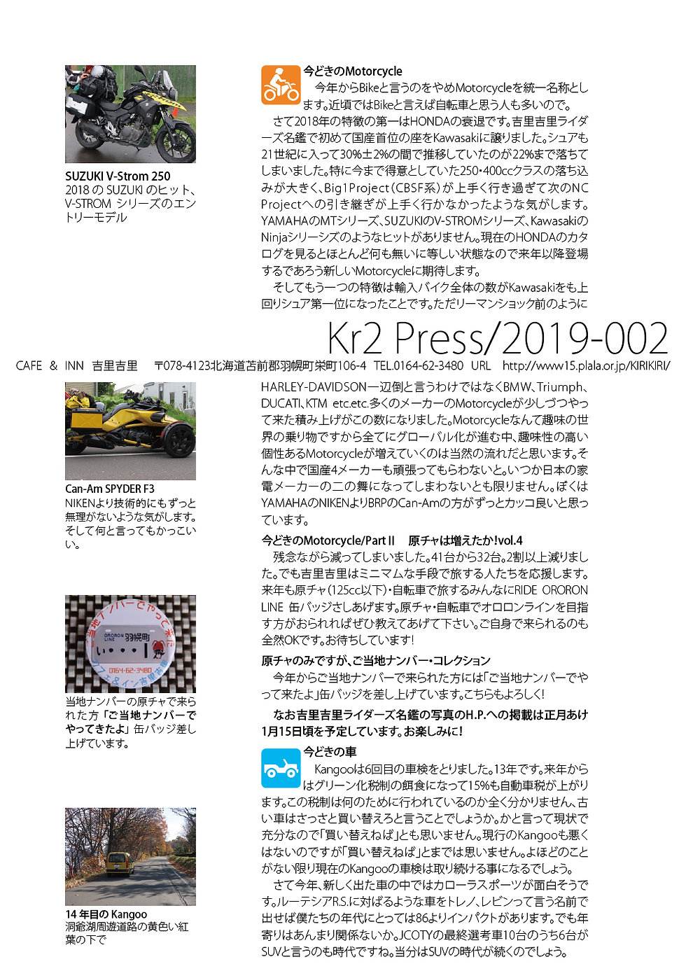2019Kr2Press02.jpg