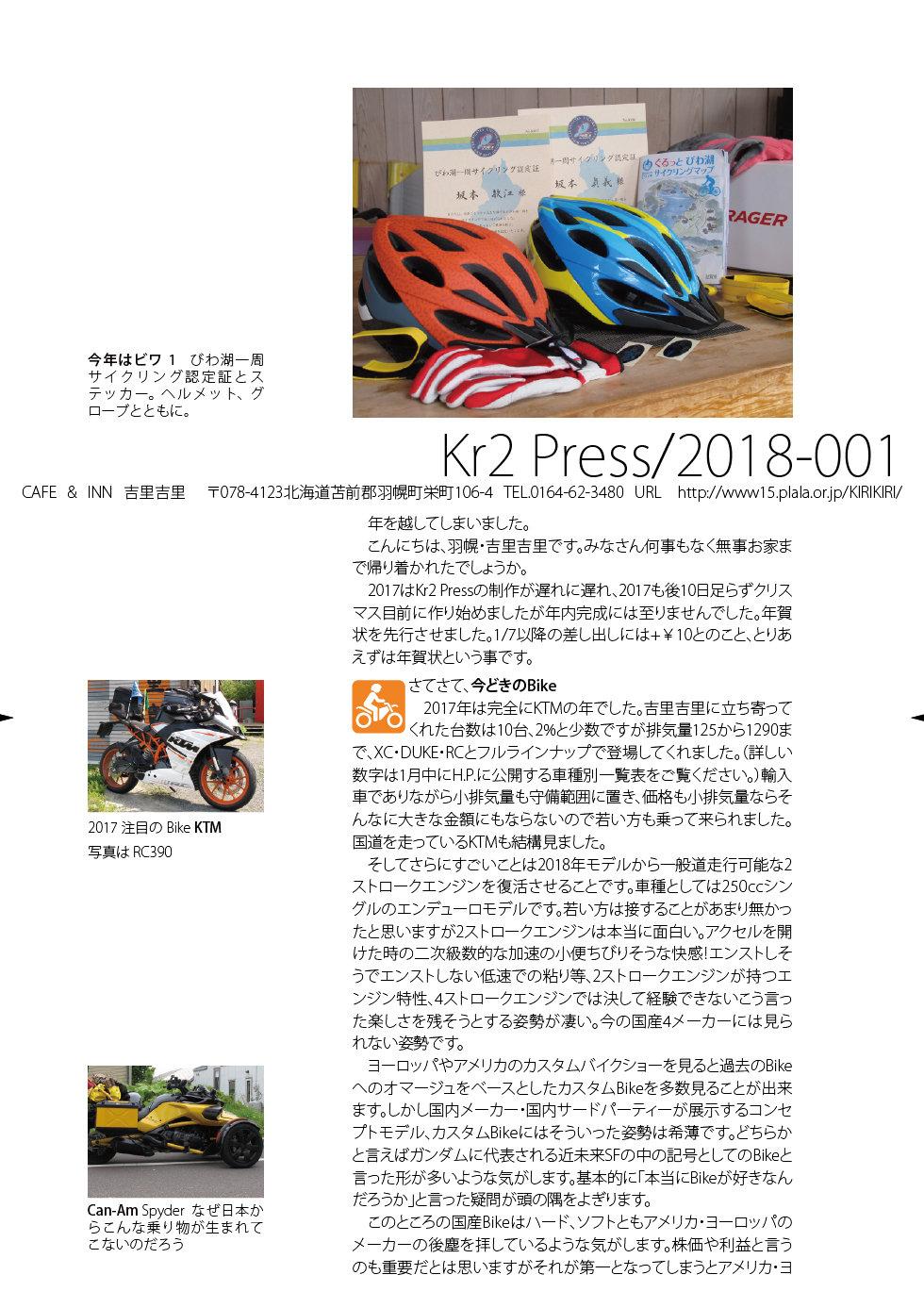 2018Kr2Press01.jpg