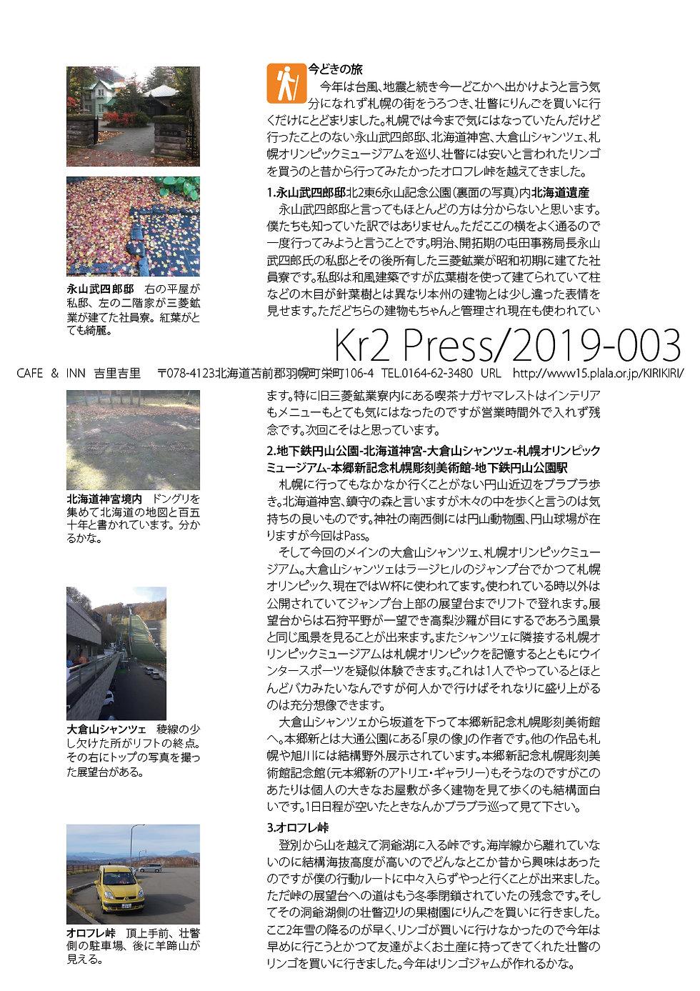 2019Kr2Press03.jpg