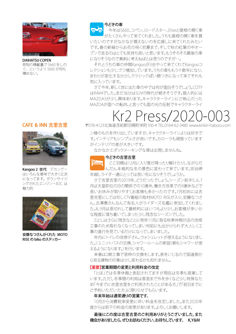 2020Kr2Press03.jpg