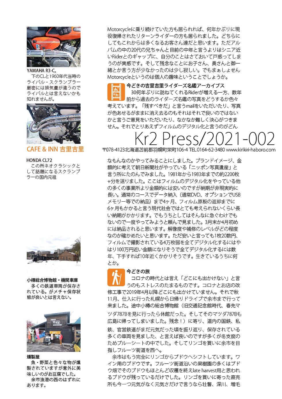 2021Kr2Press002.jpg