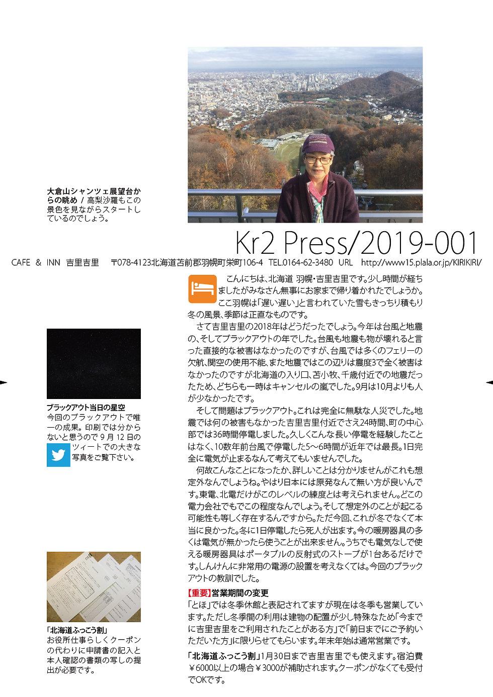 2019Kr2Press01.jpg