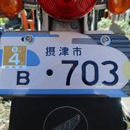 2020-09-22摂津市50.jpeg