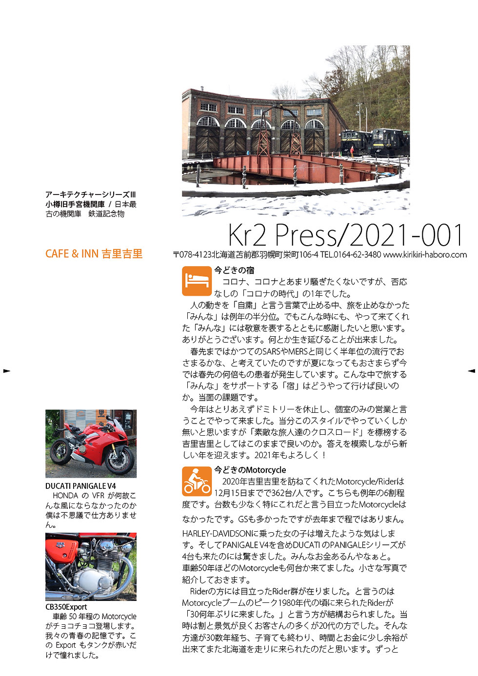 2021Kr2Press001.jpg