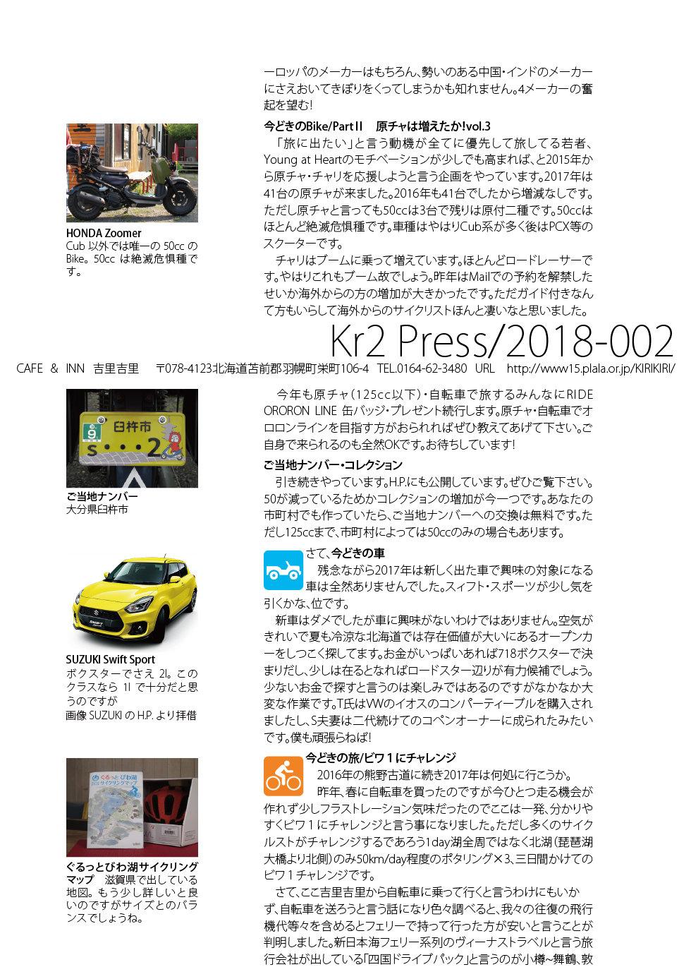 2018Kr2Press02.jpg