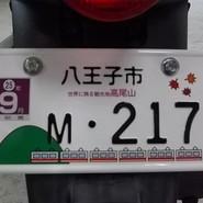 2015-08-04 八王子市.jpeg