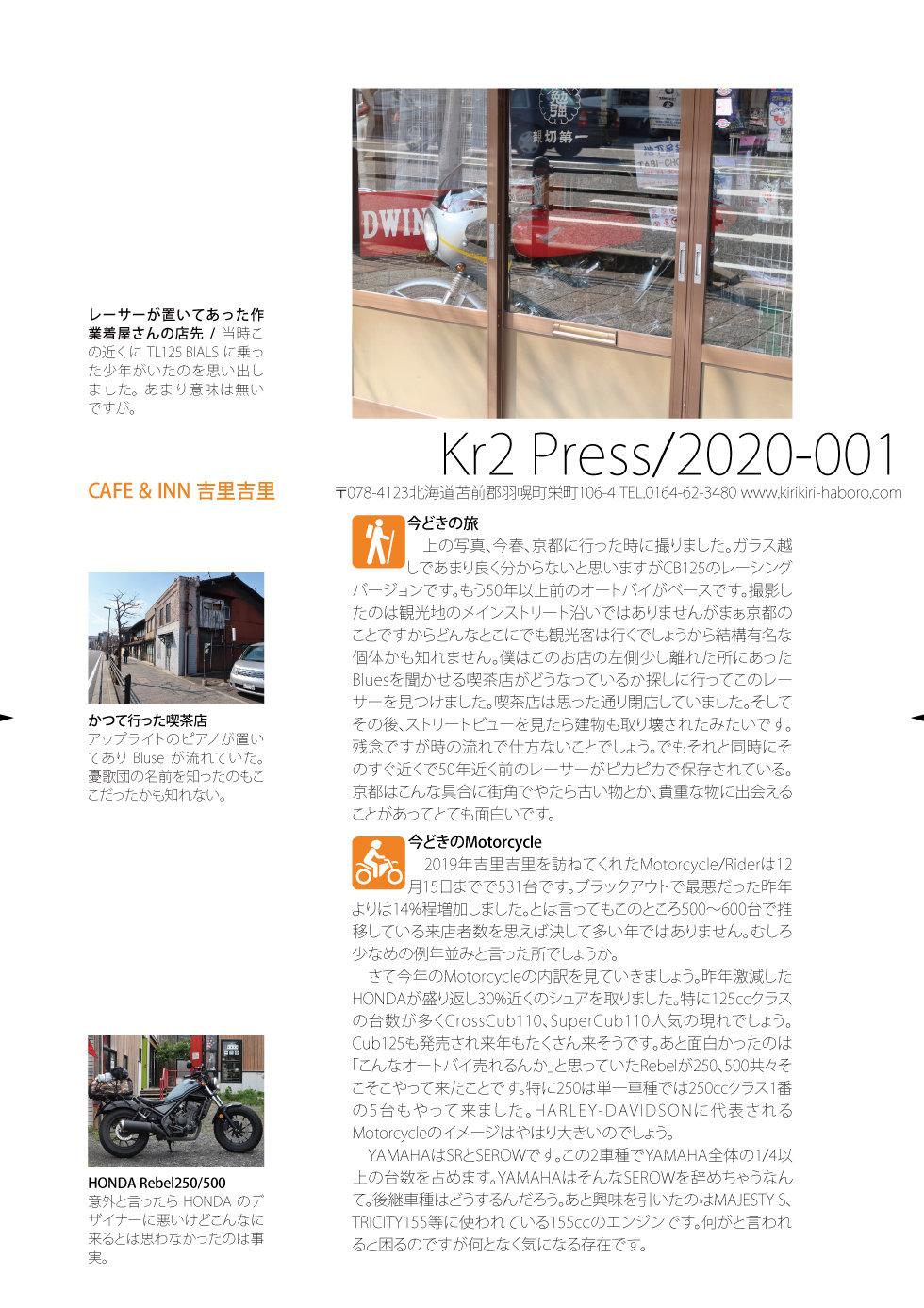 2020Kr2Press01.jpg