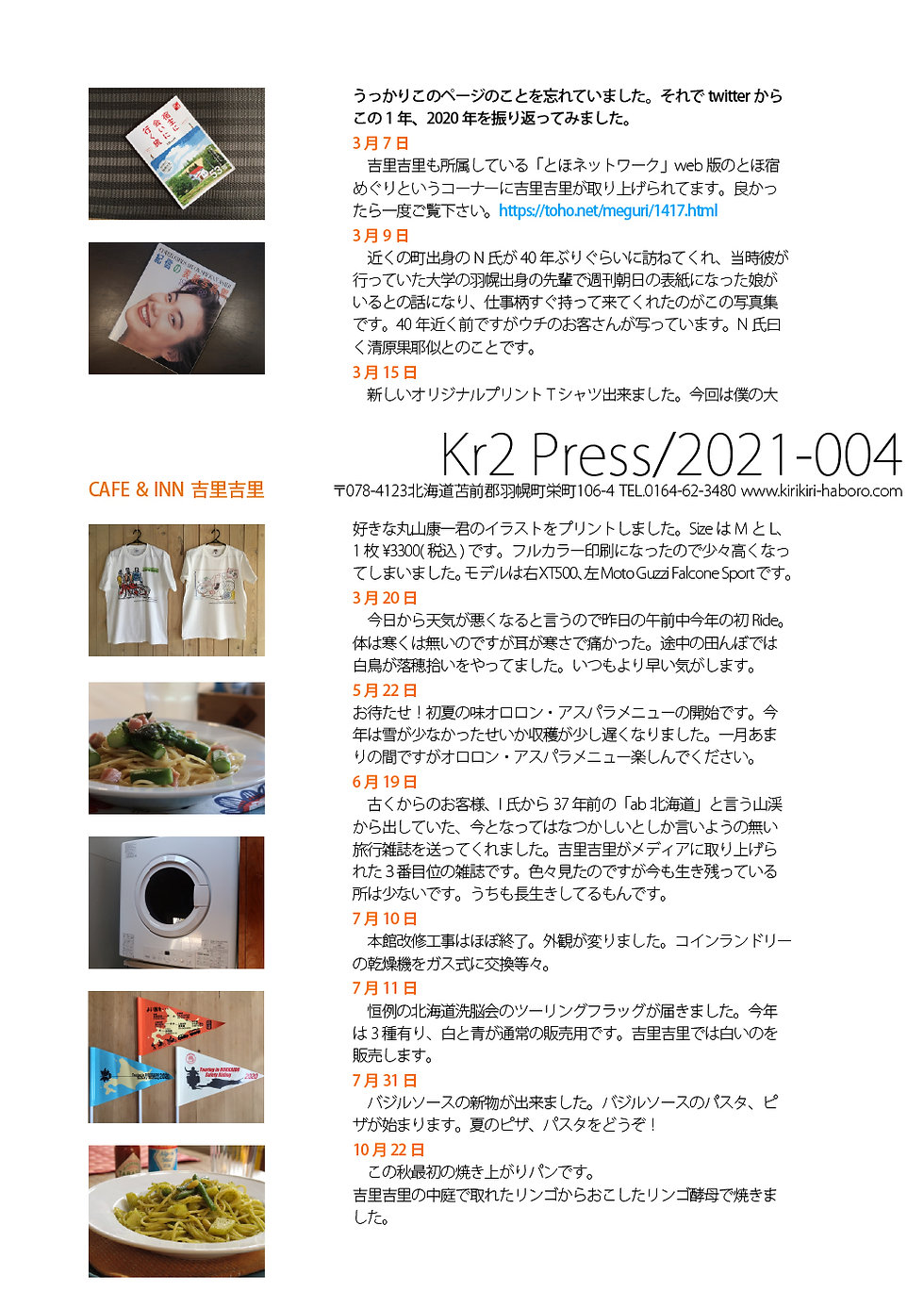2021Kr2Press004.jpg