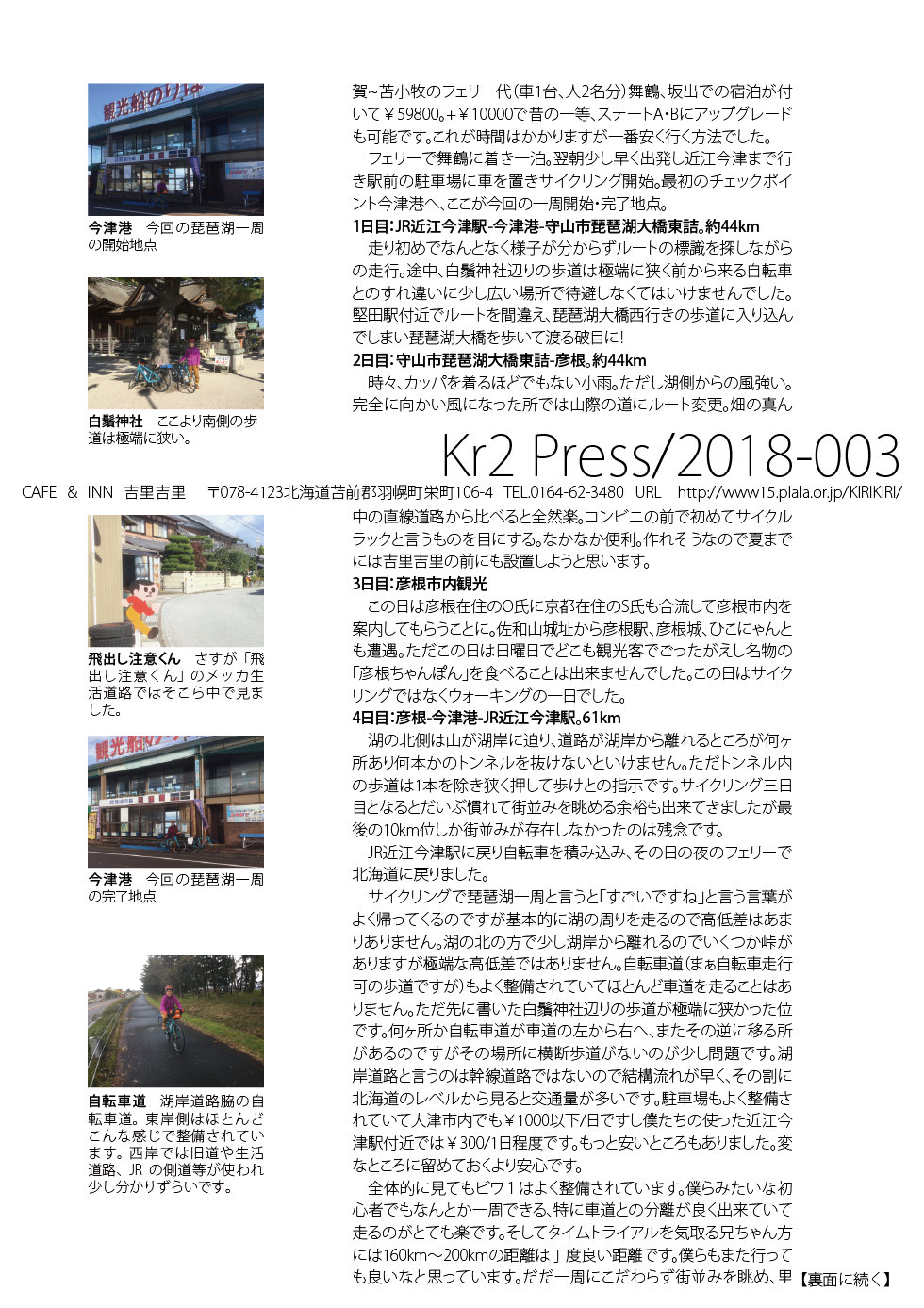 2018Kr2Press03.jpg