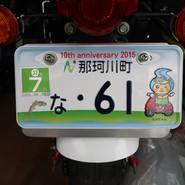 2018-08-14 茨城県那珂川町.jpeg