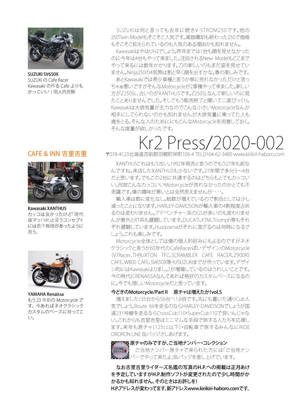 2020Kr2Press02.jpg