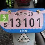 2017-07-11神戸市.jpeg