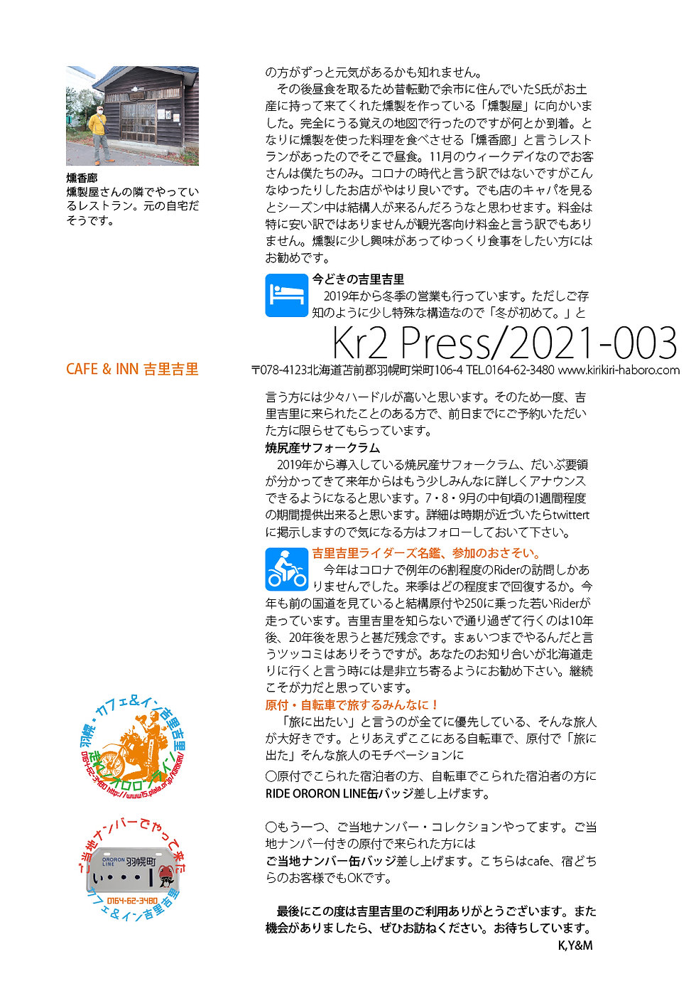 2021Kr2Press003.jpg