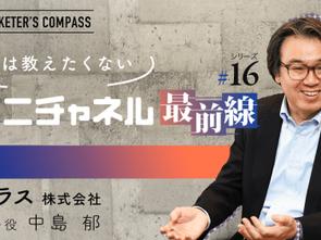 フロムスクラッチさんの【MARKETER'S COMPASSの本当は教えたくないオムニチャネル最前線#16】にインタビュー(後半)を掲載してもらいました。中島郁