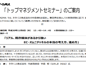 JADAM(日本通信販売協会)の理事会1部として、トップマネジメントセミナー講演