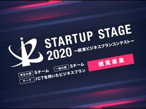 Startup Stage 2020 ~関東ビジネスプランコンテスト~