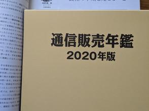 通信販売年鑑にインタビューが掲載されています。