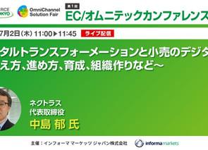 7月2日に「EC/オムニテックカンファレンス 2020(第1回)」にて、オンライン講演を行いました。