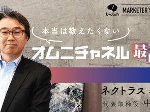 フロムスクラッチさんの【MARKETER'S COMPASSの本当は教えたくないオムニチャネル最前線#15】にインタビュー(前半)を掲載してもらいました。中島郁
