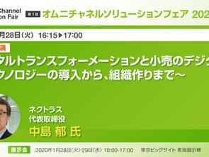 Eコマースフェア/オムニチャネルソリューションフェアにて登壇予定。