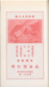 元祖熊野化粧筆