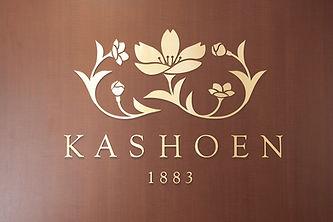 KASHOEN創業1883年