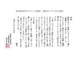 ご挨拶 KASHOENブティック銀座移転オープンのご案内