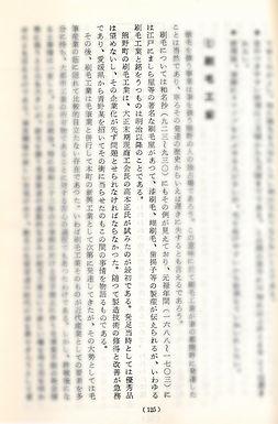 熊野で最初に化粧筆を作った高本正