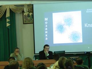 """Конференция """"Психотехники и измененные состояния сознания"""""""