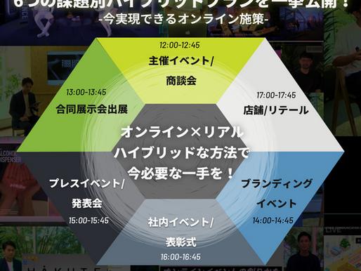 【申込開始】9/4(金)開催 Withコロナ時代に求められるオン/オフラインが融合したHYBRIDなプロモーションプランを一挙公開!