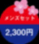 バナー/メンズ-01.png