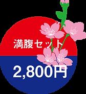 満腹-01.png
