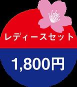 レディース-01.png