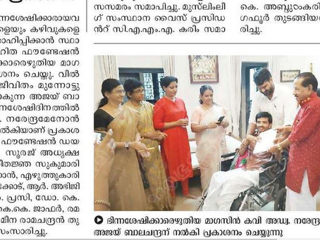 News article in manorama and mathrubhoomi