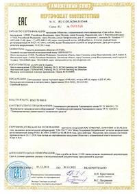 Сертификат соответствия на лампы