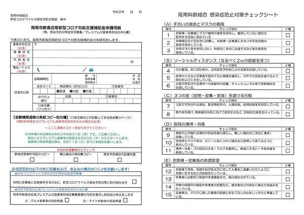 補助金申請書及びチェックリスト.jpg