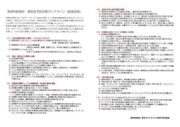 感染予防対策ガイドライン.jpg