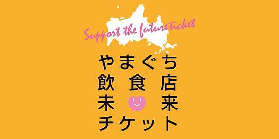bn_mirai_ticket.jpg