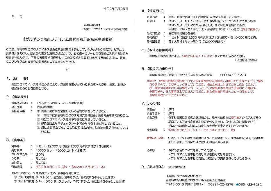 プレミアム付食事券.jpg