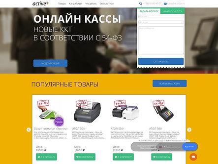 Сайт онлайн-продаж