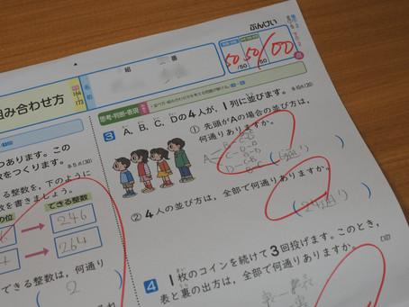 100点ゲットおめでとう! 連光寺小学校 6年生 並べ方と組み合わせ方