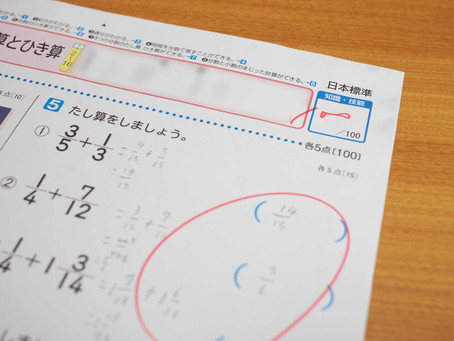100点ゲットおめでとう! 北諏訪小学校 5年生 分数のたし算ひき算