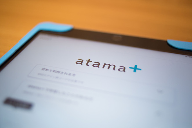 atama+ AIなのにアナログ