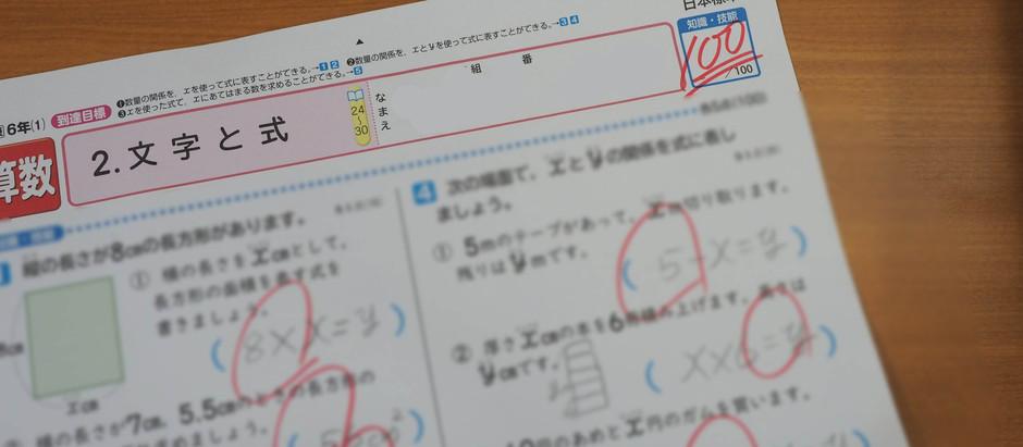 北諏訪小学校6年の生徒さんが「文字と式」のテストで100点ゲット!