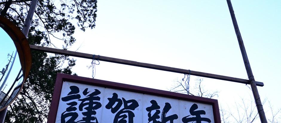 諏訪神社に初詣に行ってきました!