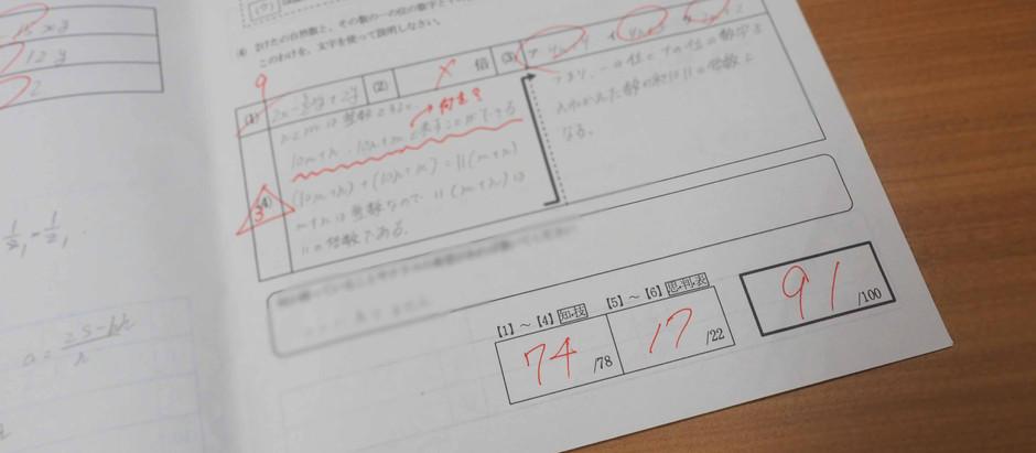 諏訪中学 2年生 数学高得点ゲットおめでとうございます!