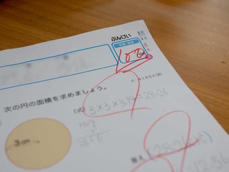 100点ゲットおめでとう! 連光寺小学校 6年生 円の面積